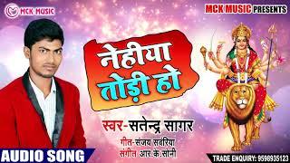 Satendra Sagar का New भक्ति Song | नेहीया तोड़ी हो #Nehiya Todi Ho | New Bhojpuri देवी गीत Song 2018