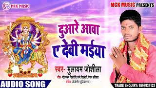 Mulayam Joshila का New देवी गीत Song | Duare Aawa Ye Devi Maiya | Bhojpuri Devigeet भक्ति गाना 2018