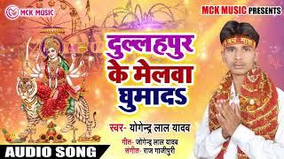 Yogendra Lal Yadav का New भक्ति Song | Dullahpur Ke Melawa Ghumada | New देवीगीत गाना 2018