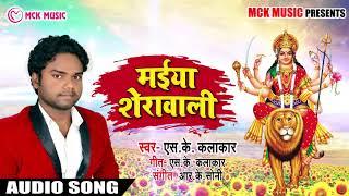 S.K Kalakar का New देवी गीत Song | Maiya Sherawali | मईया शेरावाली | New भक्ति गाना Song 2018