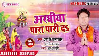 S.K Kalakar का #New छठ पूजा Song | अरघीया पारा पारी दS | Superhit Bhojpuri Chhath Geet 2018