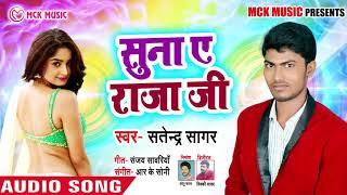 New Bhojpuri Song | सुना ए राजा जी _ Suna Ye Raja Ji | Satendra Sagar _ सुपरहिट भोजपुरी गाना 2019
