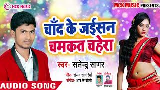 #स्पैशल रोमांटिक गाना 2019 | Chand Ke Jaisan Chamkat Chahera _ Satendra Sagar | #Romantic Song 2019
