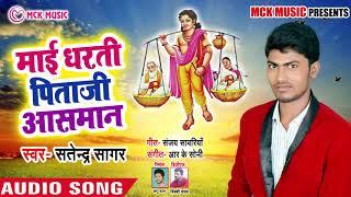 2019 Ka #Special माता पिता Song | Mai Dharti Pita Ji Aasman | Satendra Sagar _ गीत 2019