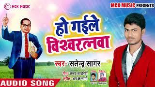 #SPECIAL AMBEDKER SONG 2019 | हो गईले विश्वरत्नवा_Satendra Sagar_Ho Gaile Vishratnwa