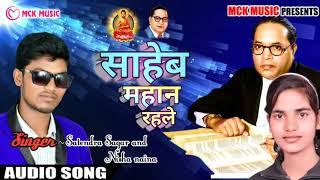 सत्येन्द्र सागर व निशा नैना का सबसे सुपरहिट गाना भीम गीत साहेब महान रहले Sahab Mahan Rahale 2019