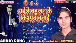 निशा नैना का नया भीम गीत गईले बहुजन के किश्मत बनाई Bhojpuri Song अम्बेडकर गीत 2019