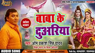 #Birha Samrat #Om Prakash Singh Yadav का New Bolbam Song - Baba Ke Duariya - Bhojpuri Songs