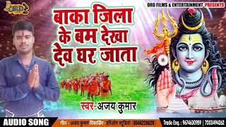 Bhojpuri Bol Bam SOng - बाक़ा जिला के बम देखा देव घर जाता - Ajay Kumar - Bhojpuri Sawan Songs 2018