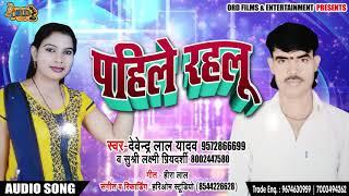 पहिले रहलु - Pahile Rahlu - Devendra Lal Yadav , Lakshmi Priydarshi - Bhojpuri Songs 2018