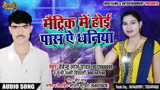 मैट्रिक में होई पास ऐ धनिया - Devendra Lal Yadav , Lakshmi Priydarshi - Bhojpuri Songs 2018