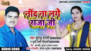 नींद ना लगे राजा जी - Surendra bharti And  - Nind Na Lage Raja Ji - Bhojpuri Hit Song 2018