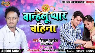 Bhojpuri Raksha Bandhan Song 2018 - बान्हेलू प्यार बहिना - Vikash Pandey - Banhelu Pyaar Bahina