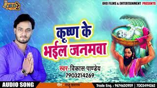 New भक्ति Song- कृष्णा के भईल जनमवा  - Vikash Pandey -Bhakti Song 2018