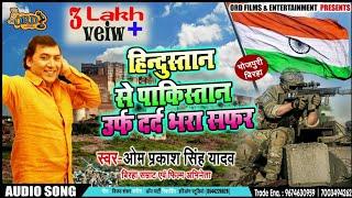 "#Bhojpuri Biraha - हिंदुस्तान से पाकिस्तान "" दर्द भरा सफर "" - #Om Prakash Singh Yadav - Biraha 2018"