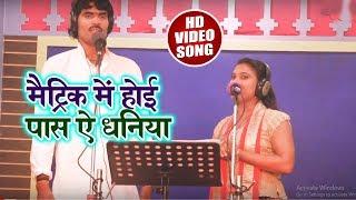 Bhojpuri HD Video - मैट्रिक में होई पास ऐ धनिया - Devendra Lal Yadav , Lakshmi Priydarshi -