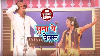 Bhojpuri Lachari Video II सुना ये देवरु II Suna Ye Dewaru II Devendra Lal Yadav , Lakshmi Priydarshi