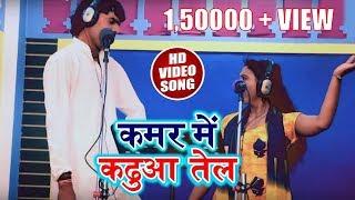 Lachari Video HD - कमर में कढ़ुआ तेल - New(2018) Lachari Song Devendra Lal Yadav , Lakshmi Priydarshi