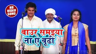 Lachari HD Video - बाउर समइया ना ए बूढी - Surendra Bharti , Lakshmi Priydarshi - New Video song