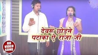 NEW LACHARI HD VIDEO 2018 II देवरु छोड़ने पटाका एे राजा जी - Surendra Bharti , Lakshmi Priydarshi