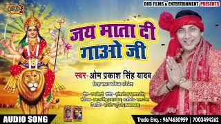 आ गया Om Prakash Yadav का Superhit Devi geet - जय माता दी गाओ जी - New Devi Geet 2018