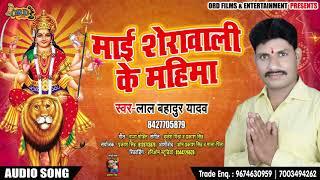 Navratri Songs  #माई शेरावाली के महिमा Lal Bahadur Yadav का Bhojpuri Bhakti Song 2018