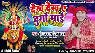 Om Prakash Singh Yadav का New Bhakti Song - देख देख ए दुर्गा माई - Latest Bhakti Song 2018