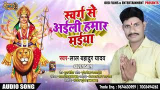 Lal Bahadur Yadav का New Bhakti Song | स्वर्ग से अईली हमार मईया  | Bhojpuri Bhakti Song 2018