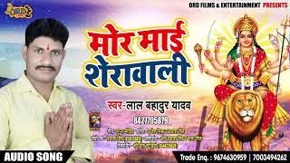 Lal Bahadur Yadav का New Bhakti Song | मोर माई शेरावाली | Bhojpuri Bhakti Song 2018