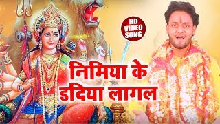 #Vikash_Pandey का Devi Geet HD Video Song II  निमिया के डदिया लागल- Bhojpuri Devi Geet Video