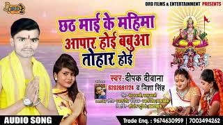Deepak Diwana & Nisha Singh - छठ माई के महिमा अपर होई बबुआ तोहार होई - Bhojpuri Chath Song