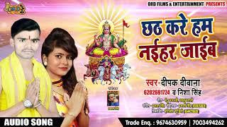 Deepak Diwana & Nisha Singh का New Chath Song - छठ करे हम नईहर जाइब  - Bhojpuri Chath Song 2018