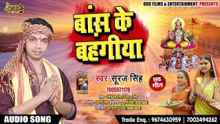 #बांस के बहंगीया - Suraj Singh का New छठ गीत - Baas Ke Bahangiya - New Bhojpuri Chath Song 2018