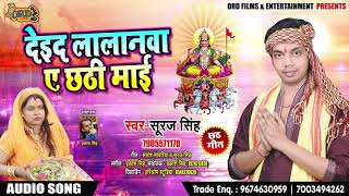 Suraj Singh (2018) का Superhit Hit Chath Geet - देईदा लालनवा ए छठी माई - Bhojpuri Hits Chath Geet