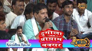 भोजपुरी दुगोला का महा मुकाबला    Live Dugola 2018    kamalbas kuwar - नीमीया के डार जन कटिह part - 1