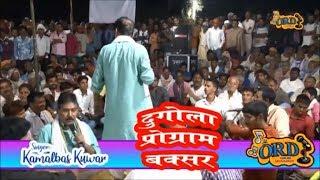 #Kamalbas_Kuwar का Desi Dugola    करीले बजानवा माई हो    Desi Dugola 2018    Part-2