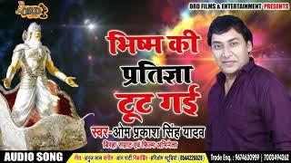 Om prakash ka bhojpuri birha