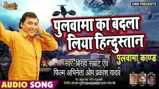 पुलवामा का बदला लिया हिंदुस्तान - #Pulwama Ka Badla Liya - Pulwama Kand - Om Prakash Yadav - Birha