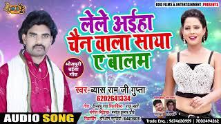लेले अईहा चैन वाला साया ए बलम - Lele Aaiha Chain Wala Saaya Ae Balam - Ram Ji Gupta - Chaita 2019