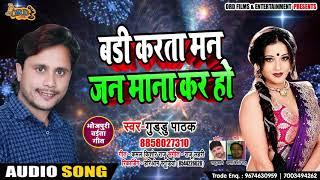 Guddu Pathak #New #Bhojpuri Song   बड़ी करता मन जनि माना करS हो   भोजपुरी लोकगीत 2019