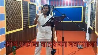 Om Prakash Yadav का Naya Gaana।। लालू के लाल ने कमाल किया है || Bhojpuri Song 2019 ||