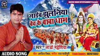 Lado Madhesiya का New भोजपुरी बोलबम Song - जाईब झुलनिया बेच के बाबा धाम - Bhojpuri Sawan Geet 2018