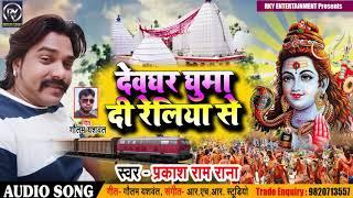 Bolbam Song - देवघर घुम्मा दी रेलिया से - Prakash Ram Rana- Devghar Ghuma De - New Bolbam Song 2018