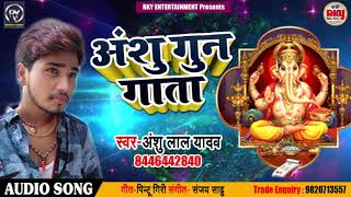 #Anshu Lal Yadav का New Ganpati Bhajan - Anshu Gun Gaata  - Bhojpuri Devotional Songs