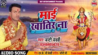 Bhojpuri Devi Geet - माई खातिर ना - बंटी बेदर्दी - Maai Khatir Na - New Bhojpuri Bhakti Songs 2018