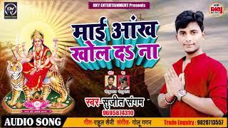 #Sujeet Sangam का Bhojpuri Bhakti Songs   माई आँख खोल दा ना   Bhojpuri Navratri Songs 2018