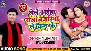 #Sanjay Lal Yadav (2018) का Superhit धोबीगीत - लेले अईहा राजा बजरिया से - Bhojpuri Live Dhobigeet