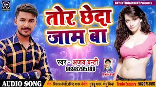 2018 सुपर हिट गीत अजय बंटी का# छेदा जाम हो जाई # cheda jam ho jae #