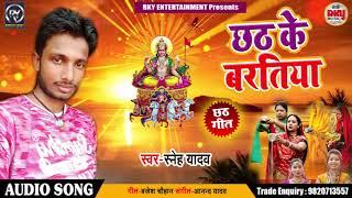 Bhojpuri Chhath Geet - छठ के बरतिया - Sneh Yadav - Chhath Ke Bartiya - Bhojpuri Chhath Songs