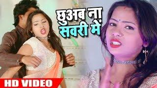 आ गया Brejesh Lal Yadav का - New Bhojpuri Holi Song 2019 - छुअब ना सवरी में